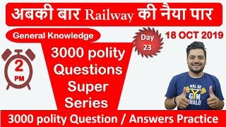 RAILWAY NTPC/Group - D || 3000Q कि सुपर सीरीज || Sandeep Sir GK || 2 PM || Day - 23 ||