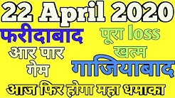 22 APRIL 2020 Faridabad Ghaziabad SATTA-KING {SATTA MATKA NUMBER} {TODAY SATTA}