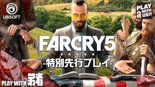 #1【FPS】弟者の「ファークライ5」先行プレイ【2BRO.】