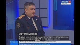 Смотреть видео РОССИЯ 24 ИВАНОВО ВЕСТИ ИНТЕРВЬЮ КУЛАКОВ А А онлайн
