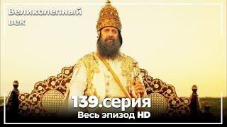 вЕЛИКОЛЕПНЫЙ ВЕК ПОСЛЕДНЯЯ СЕРИЯ ПОСЛЕДНЕГО СЕЗОНА 157 СЕРИЯ