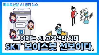 """[메트로신문] AI 앵커 10월 29일 뉴스 """"…"""