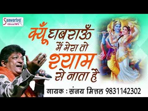 Min kyu ghabrau Main Mera to Shyam Se Nata Hai / Sanjay Mittal by Anil MiTtAl 😊