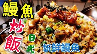 〈 職人吹水〉 自家製新鮮鰻魚 延續篇 日式 鰻魚炒飯 Japanese Fried Rice with Eel