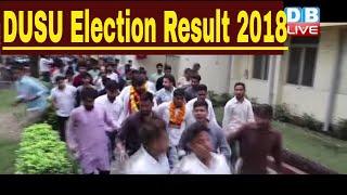 DUSU Election Result 2018 में ABVP ने जीतीं तीन सीटें, NSUI का सचिव पद पर कब्ज़ा  #DBLIVE