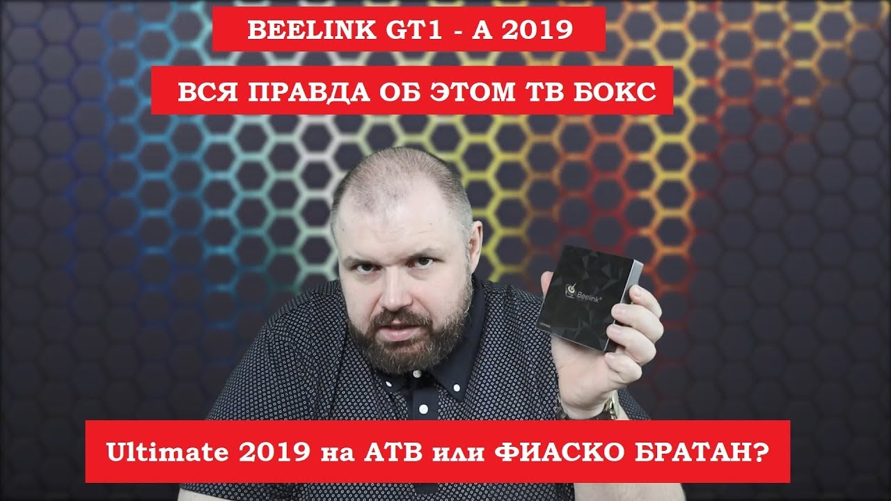 Beelink GT1 - A. ВСЯ ПРАВДА ОБ ЭТОМ ТВ БОКС. Ultimate 2019 на АТВ или ФИАСКО БРАТАН?
