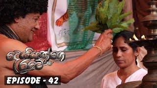 Deiyange Ratey | Episode 42 - (2018-09-22) | ITN Thumbnail