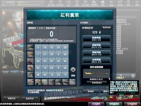 Counter-Strike Online-紅利解碼器 VS 賓果過關獎勵變更 (40回會有喋血轉輪、隼雷嗎)