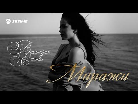 Виктория Елбаева - Миражи | Премьера EP 2020