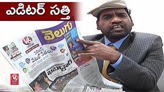 Bithiri Sathi Wants To Join In V6 Prabhatha Velugu News Paper | Tee...