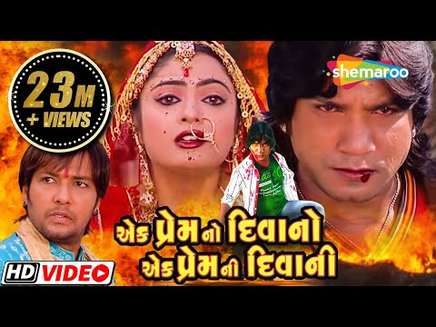 Ek Premno Divano Ek Prem Ni Divani   Full Gujarati Movie    Vikram Thakor   Rashmi Gupta