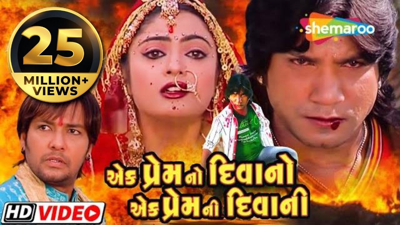 Download Ek Premno Divano Ek Prem Ni Divani   Full Gujarati Movie    Vikram Thakor   Rashmi Gupta