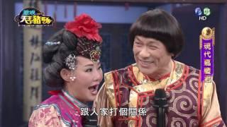 20170101華視天王豬哥秀-現代嘉慶君