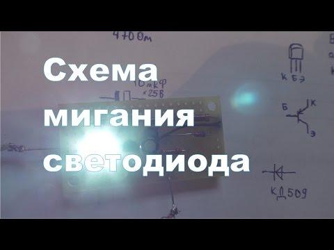 схему мигания светодиода