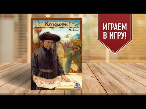 NAVEGADOR: Шикарная настольная игра про мореплавание и первооткрывателей!
