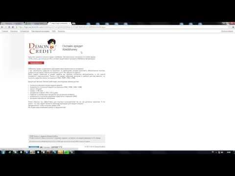 Получить кредит Webmoney на Demoncredit. Где взять кредит в интернете?