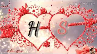 حالات حرف H و S حالات حب رومنسية عشاق حرف H اجمل حالات حب حرف S و H Youtube