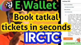 #IRCTC E-Wallet..   என்பது என்ன? எதற்கு? How to Register? Fast booking tatkal train tickets