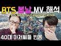 한글자막ENG SUB BTS 봄날Spring Day MV 해석EXPLAINED reaction /Korean 40대 리액션