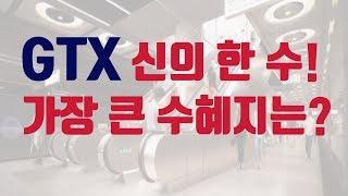 GTX개발의 최대 수혜지역은 어디일까? 영국의 사례로 예상해보는 GTX 신의 한수!-놀부,부동산,재테크