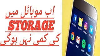 How to increase  storage of your mobile urdu/hindi