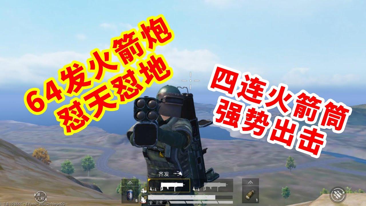 狂战士杰西:化身移动炮台,两把四联火箭筒狂轰滥炸,太爽啦!