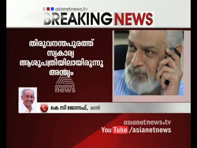 K C Joseph responds on the Demise of T N Gopakumar