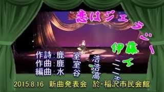 作詞・作曲 鹿室浩二 編曲 水谷たかしの作品で 2015.6.24 日本クラウン...