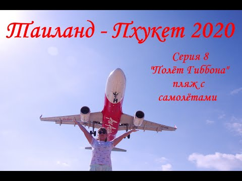 """Таиланд - Пхукет серия 9 """"Полет Гиббона"""" и пляж с самолетами!!! #30"""