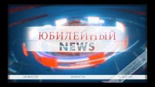 ЮБИЛЕЙНЫЙ NEWS Выпуск 10