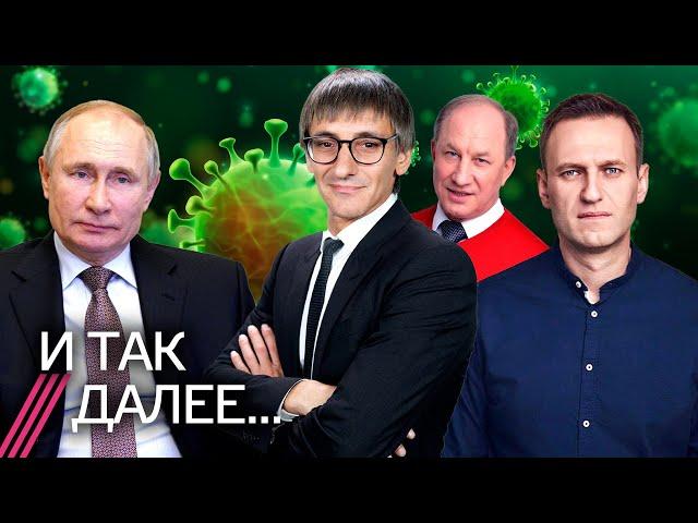 Ковид-катастрофа. Путин против революций. Навальный-лауреат. Рашкин — о тактике КПРФ
