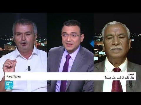 تونس: هل فقد الرئيس شرعيته؟ • فرانس 24 / FRANCE 24  - نشر قبل 59 دقيقة
