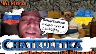 Люблю всех кроме бандеровцев /Ватная Россия
