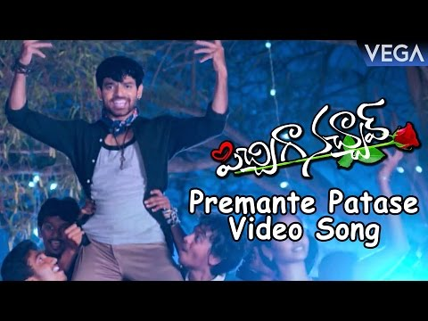 Pichiga Nachav Movie Songs | Premante Patase Video Song Teaser