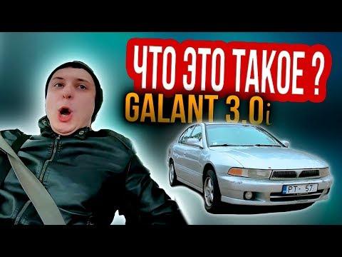 ВЛОГ N.3 / ЗНАКОМСТВО С MITSUBISHI Galant 3.0 / не Vr4 но..