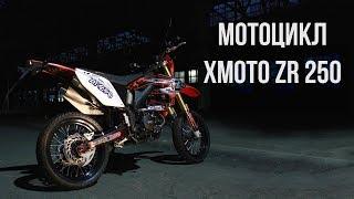 Отличный кроссовый мотоцикл мотард XMOTO ZR 250 кубов. Ч1