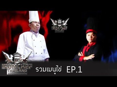 Iron Chef Thailand - Battle Eggs (รวมไข่) 1