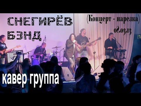 Кавер группа - Снегирёв бэнд (Концерт - нарезка) 08.03.13