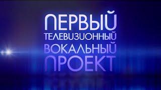 """Шоу-проект """"Звезда!""""   Выпуск №1, 2016г."""