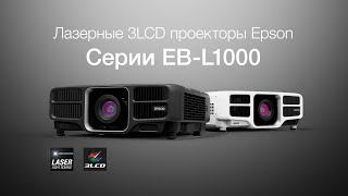 Лазерные инсталляционные проекторы серии Epson EB-LS1000(Встречайте серию революционных инсталляционных проекторов Epson с лазерным источником света! Простые в..., 2016-08-26T09:13:21.000Z)