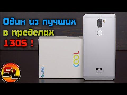 LeEco Cool 1 полный обзор одного из лучших смартфонов за 130$! Review