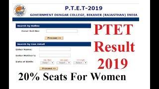www.ptet2019.com Result, PTET Cut off Marks, PTET 2019 Counselling Seats Reservation