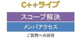 参考資料~ https://en.wikipedia.org/wiki/Scope_resolution_operator https://en.cppreference.com/w/cpp/language/identifiers ...