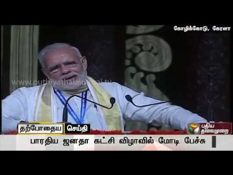 Live: PM Narendra Modi's speech at BJP's national council meet in Kerala