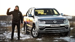 Такой ли НОВЫЙ этот VW Amarok 2017?  Обзор Игоря Бурцева