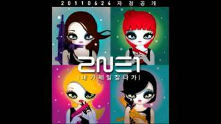 2NE1 - I AM THE BEST (SHORT SONG)
