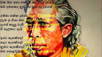 Anton Rodrigo Mp3 Songs Free Download - Sinhalasongs.lk