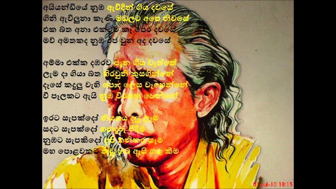 aiyandiye Gunadasa kapuge with lyrics - YouTube