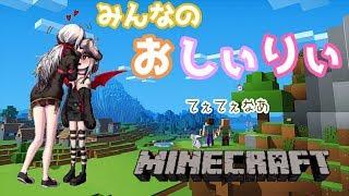 [LIVE] 【マイクラ】おしぃりぃハウス作る!【#おしぃりぃ】