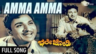 Amma Amma  Song From Bhale Jodi| Stars: Dr.Rajkumar,Bharathi, B.V.Radha,Dinesh